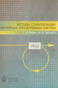 Г. А. Леонов, М. М. Шумафов Методы стабилизации линейных управляемых систем