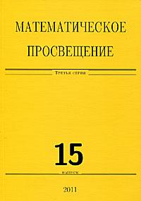 Математическое просвещение. 3 серия. Выпуск 15 математическое просвещение 3 серия выпуск 21