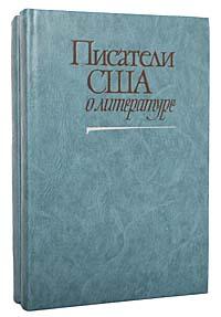 Писатели США о литературе (комплект из 2 книг)