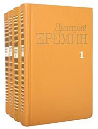 Дмитрий Еремин Дмитрий Еремин. Собрание сочинений в 4 томах (комплект из 4 книг)
