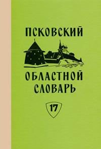 Псковский областной словарь с историческими данными. Выпуск 17