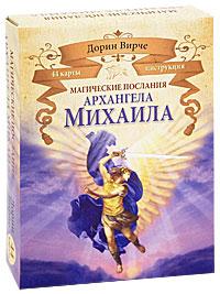 Дорин Вирче Магические послания архангела Михаила (книга + 44 карты) икона михаила архангела