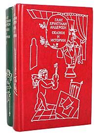 Ганс Христиан Андерсен Ганс Христиан Андерсен. Сказки и истории (комплект из 2 книг) ганс христиан андерсен райский сад