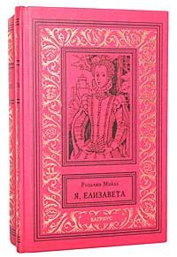 Розалин Майлз Я, Елизавета (комплект из 2 книг) цены онлайн