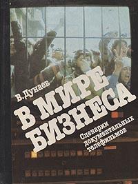 В. Дунаев В мире бизнеса: Сценарии документальных телефильмов. Книга 3