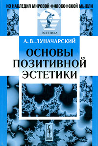 А. В. Луначарский Основы позитивной эстетики