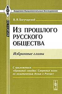 Из прошлого русского общества. Избранные главы