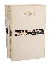 Михаил Алексеев Михаил Алексеев. Избранные произведения в 2 томах (комплект из 2 книг)