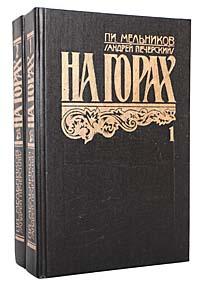 П. И. Мельников (Андрей Печерский) На горах (комплект из 2 книг)