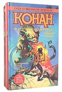 Роберт Говард Конан и другие бессмертные (комплект из 2 книг)