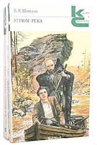 В. Я. Шишков Угрюм-река (комплект из 2 книг) в я шишков угрюм река в двух томах том 1