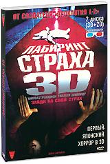 Лабиринт страха 3D и 2D (2 DVD)