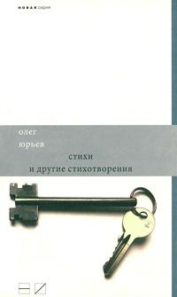 купить Олег Юрьев Стихи и другие стихотворения по цене 149 рублей