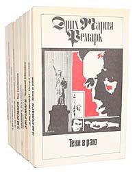 Эрих Мария Ремарк Эрих Мария Ремарк (комплект из 11 книг) эрих мария ремарк станция на горизонте