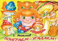 С. Михалков Поиграем-угадаем! Книжка-панорамка