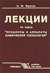 цены В. Ф. Фролов Лекции по курсу