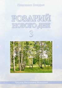 Т. Н. Микушина Розарий Нового Дня - 3