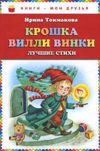 Ирина Токмакова Крошка Вилли Винки. Лучшие стихи недорого