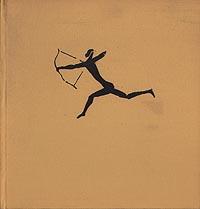 В. Б. Мириманов Африка. Искусство искусство войны африка 1943 итальянский вариант