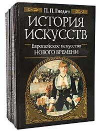 П. П. Гнедич История искусств (комплект из 10 книг)