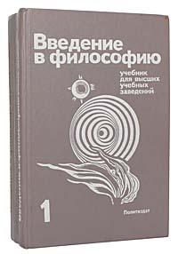 Введение в философию (комплект из 2 книг)