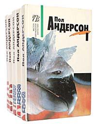 Пол Андерсон Пол Андерсон (комплект из 5 книг) пол андерсон операция хаос
