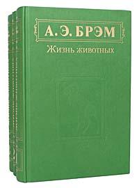 А. Э. Брэм Жизнь животных (комплект из 3 книг)
