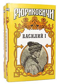 Борис Дедюхин Василий I (комплект из 2 книг)