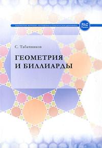 С. Табачников Геометрия и биллиарды