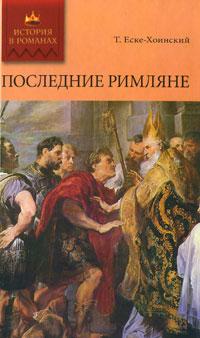 Т. Еске-Хоинский Последние римляне
