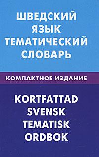 К. Лиенг, И. В. Мокин, А. C. Туркатенко Шведский язык. Тематический словарь / Kortfattad svensk: Tematisk ordbok