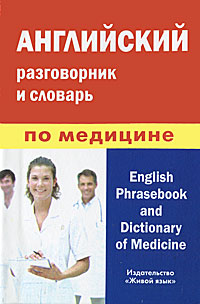 Фролова Алина Михайловна. Английский разговорник и словарь по медицине / English Phrasebook and Dictionary of Medicine 0x0