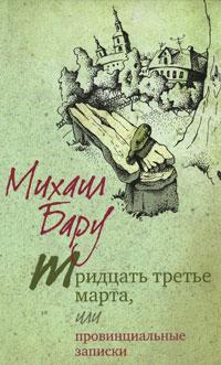 Михаил Бару Тридцать третье марта, или Провинциальные записки сет дикинсон бару корморан предательница
