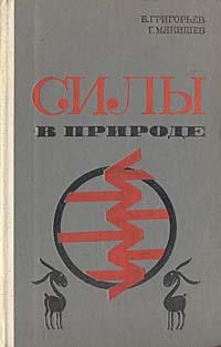 В. Григорьев, Г. Мякишев Силы в природе
