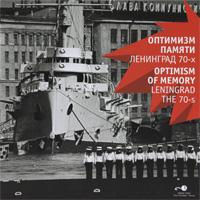Владимир Анатольевич Никитин Оптимизм памяти. Ленинград 70-х годов / Optimism of memory: Leningrad the 70-s