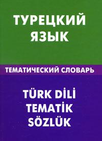 Е. Г. Кайтукова Турецкий язык. Тематический словарь сайт турецких авиалиний