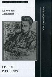 Константин Азадовский Рильке и Россия