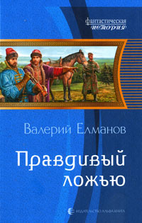 Валерий Елманов Правдивый ложью