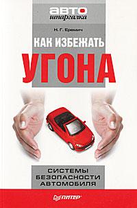Н. Г. Еремич Как избежать угона. Системы безопасности автомобиля
