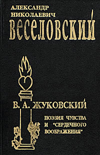 В. А. Жуковский. Поэзия чувства и \