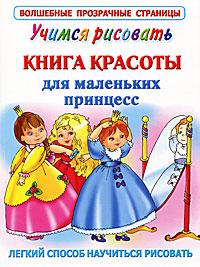 Жуковская Елена Рафаиловна Учимся рисовать. Книга красоты для маленьких принцесс