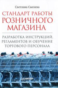 Светлана Сысоева. Стандарт работы розничного магазина. Разработка инструкций, регламентов и обучение торгового персонала