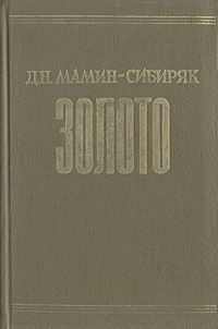 цена на Д. Н. Мамин-Сибиряк Золото
