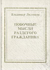 Владимир Ляленков Побочные мысли раздетого гражданина броудо владимир сборник неравнодушных рассказов