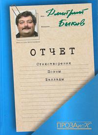 Дмитрий Быков Отчет