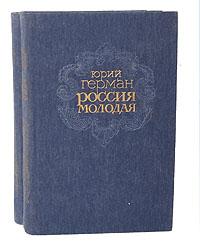 Юрий Герман Россия молодая (комплект из 2 книг)