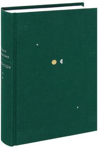О. А. Седакова Четыре тома. Том 2. Переводы
