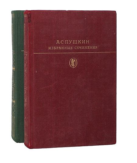 А. С. Пушкин А. С. Пушкин. Избранные сочинения в 2 томах (комплект из 2 книг) избранные сочинения в 2 х томах
