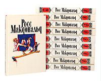 Росс Макдональд Росс Макдональд. Собрание сочинений в 10 томах (комплект из 10 книг)
