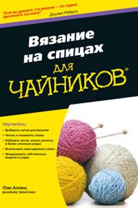 вязание на спицах для чайников купить в интернет магазине Ozon с